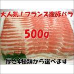 豚バラ肉 フランス産 500g ブロック 角煮 チャーシュー BBQ バーベキュー 焼肉 豚しゃぶ 激安豚肉 厚さが選べる
