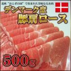 豚肩ロース 500g デンマーク産 選べる厚さ しゃぶしゃぶ 生姜焼き 焼肉 冷しゃぶ