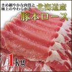 豚本ロース 1kg 北海道産 厚さ4種類から選べます 業務用 生姜焼き 豚すき 豚丼 しゃぶしゃぶ
