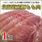 腿肉 - 豚もも肉 北海道産 1kgパック 業務用 豚モモ 脂肪分が少ない ヘルシーさが人気