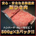 豚ひき肉 500g×2パック 安心の北海道産 業務用 ハンバーグ そぼろ カレー