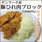 里脊肉 - 豚ひれ肉ブロック デンマーク産 or チリ産 やわらかいヒレカツに 1本約550~600g
