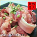 豚上なんこつ 北海道産 500 gパック 白なんこつ のど軟骨 焼肉に