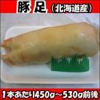 豚足 北海道産 1本 冷凍 未調理品 テビチ トンソク コラーゲンたっぷり とんそく