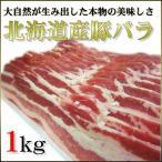 豚バラ 北海道産 1kg 三枚肉 厚さ3種類から選べます 豚肉ギフトに 豚丼 角煮