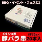 豚バラ串 30g×50本入 業務用豚串 計1,5kg チリ産 やきとり 精肉 バーベキュー BBQ イベント フェス