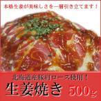 たっぷり生姜が入った本格生姜焼き 500gパック 北海道産豚肩ロース使用 味付け済み 焼くだけ