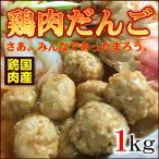 鶏肉だんご 1kg 業務用 鶏肉団子 ミートボール 国産鶏肉使用 鍋  味噌汁 つみれ