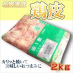 ショッピング 鶏皮 北海道産 2kgパック 業務用 焼き鳥 やきとり かわ 焼肉 BBQ