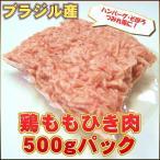 鶏ももひき肉 ブラジル産 500gパック さっぱりハンバーグ そぼろ 麻婆豆腐