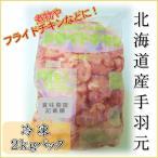 若鶏手羽元 冷凍 2kgパック 北海道産 手羽もと 業務用 フライドチキンに