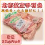 若鶏手羽先 冷凍 2kgパック 北海道産 手羽さき ホワイトチキン 業務用 煮物 からあげに