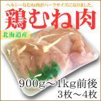 北海道産鶏むね肉 900~1kg前後 使いやすいサイズ 棒棒鶏 チキンカツに