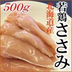 ささみ ササミ 北海道産 500gパック 若鶏ささみ 高たんぱく 低カロリー ヘルシー