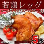 レッグ 骨付きもも アメリカ産 5本約900~1kg 若鶏 ローストチキン スープカレー チキンカレー フライドチキン