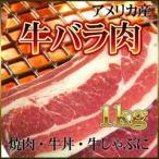 牛バラ 1kg アメリカ産 バーベキュー BBQ 牛丼 牛しゃぶ 焼肉 カルビ 業務用