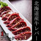 肝脏 - 牛レバー 北海道産 合計約1kg 冷凍 肝臓 業務用 ※加熱用 必ず加熱して下さい 豊富な栄養素