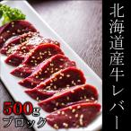 Liver (Liver) - 牛レバーブロック 北海道産 合計約500g 冷凍 焼肉 加熱用 必ず加熱してお召し上がりください 肝臓