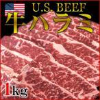 牛ハラミ(アメリカ産)業務用 1kg 焼肉 はらみ 横隔膜 アウトサイド バーベキュー