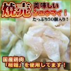 焼売 シュウマイ 50個入り 国産鶏肉桜姫を使用 食べやすい かんたん調理 中華 しゅうまい