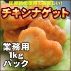 チキンナゲット 1kgパック 業務用 国産鶏肉使用 あたためるだけ お弁当に