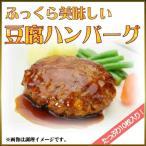 豆腐ハンバーグ 1枚100g×10枚入りふっくら美味しい お弁当 ヘルシー おかず 業務用