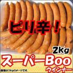 チョリソー スーパーBoo ウインナー2 k g(ピリ辛)業務用 ノンスモーク 米久 オールポーク