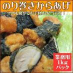 のり巻唐揚げ 1kgパック 業務用 海苔の風味とから揚げの旨味のコラボ お弁当に