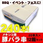 豚バラ串300本 50本セット×6箱入 送料無料 バーベキュー イベント フェス 焼き鳥 焼肉 BBQ