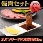 焼肉スタンダードセット 送料無料 計約2kg入り BBQ バーベキュー お得なバリューパック
