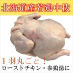 丸鶏 中抜き 北海道産 若鶏 訳あり ローストチキン 参鶏湯 サムゲタン 2~2.5kg 丸ごと1羽 冷凍