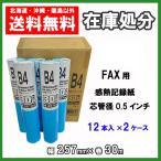 在庫処分 B4 FAX用感熱記録紙 30m巻×24本 送料無料 感熱ロール紙 b4 2ケース