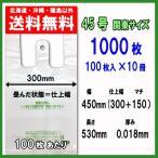在庫処分特価 レジ袋45号 (関東サイズ) マチ付 半透明 ブロック付 柄入り 100枚×10パック