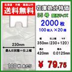 在庫処分特価 レジ袋35号 (関西サイズ) マチ付 乳白半透明 100枚×20パック ゴミ袋 送料無料 U-35L