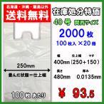 在庫処分特価 レジ袋40号 (関西サイズ) マチ付 乳白半透明 100枚×20パック 送料無料 U-40L