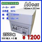 期間限定特価 APP コピー用紙 A4 サイズ 2500枚(500枚×5冊)APPマルチパーパス 1ケース