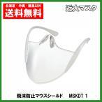 近大マスク オール近大で開発した飛沫防止マウスシールド 送料無料 KINDAI MASK