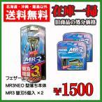 在庫処分特価 フェザーひげそりセット MR3neo型落ち本体  替刃5個入×2個 送料無料 在庫一掃 訳あり