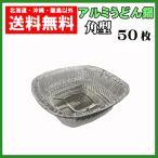 アルミうどん鍋 角型 50枚 IH対応 使い捨て 送料無料