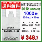 在庫処分特価 レジ袋50号 (関西サイズ) マチ付 乳白半透明 ブロック付(吊り下げタイプ) 100枚×10パック 送料無料 JU50BW