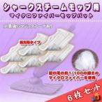 【送料無料】シャークスチームモップ用 社外品マイクロファイバーモップパッド 6枚セット〔代引不可〕