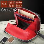 コインケース メンズ 小銭入れ 革 本革 ブランド 小さい 財布 スキミング防止 ラウンドファスナー ボックス タイプ 仕切り 送料無料 CC8