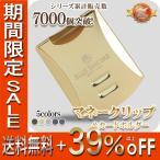 ポイント消化 マネークリップ  カードケース メンズ スリム 紙幣 20枚 収納 カード 財布