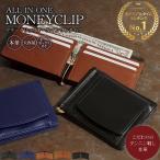 マネークリップ 本革 メンズ 小銭入れ カードケース オールインワンタイプ ブランド 札ばさみ カードケース カード入れ 二つ折り 財布 MC2