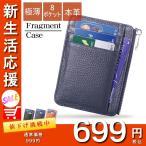 ポイント消化 フラグメントケース コインケース 財布 メンズ カードケース 本革 スリム 小銭