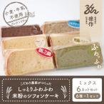 米粉のシフォンケーキ ミックスセ�