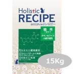 ホリスティックレセピー 猫用 チキン&ライス 15Kg