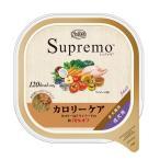 シュプレモ カロリーケア 成犬用 トレイ 100g