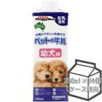 ドギーマンハヤシ ペットの牛乳 幼犬用 250ml×24個 ケース販売
