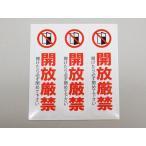 開放厳禁 シール・ステッカー 縦 小サイズ 3枚セット 防水 再剥離仕様 開けたら閉める 規則 ルール